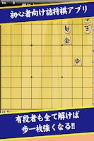 Screenshot of ShogiProblem of Ichihara 2nd