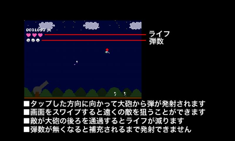 Hogeki- screenshot