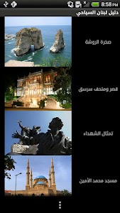 Lebanon tourism guide screenshot 3