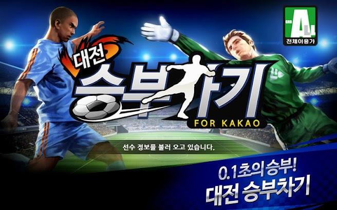 대전 승부차기 for Kakao- screenshot thumbnail