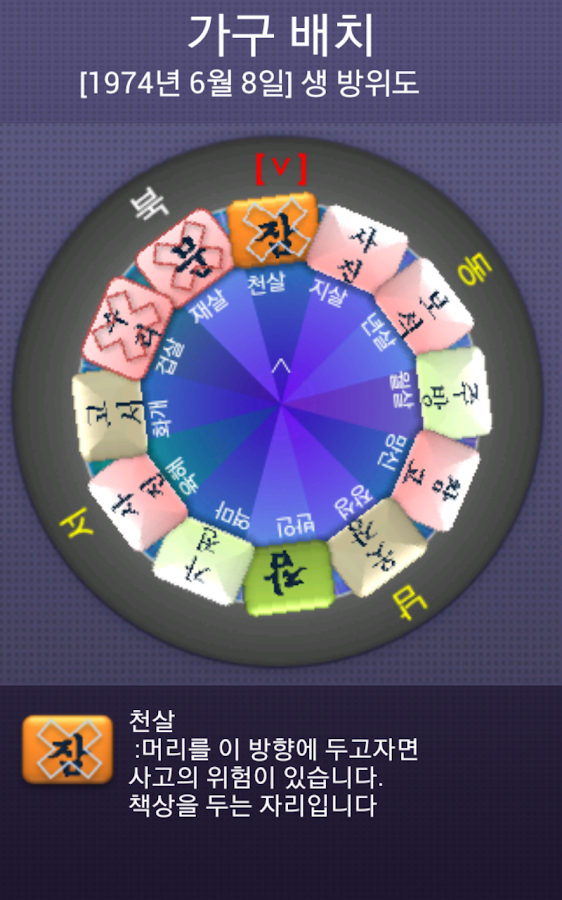 풍수가구배치- screenshot