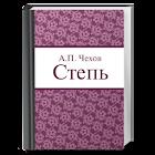 """AP Cechov """"La steppa"""" icon"""