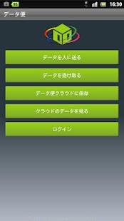 「データ便」スマホ大容量データ送信ソリューション- スクリーンショットのサムネイル