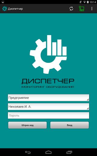 АИС Диспетчер - Станкосервис