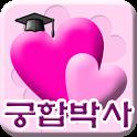 궁합 박사 - 애정편 icon
