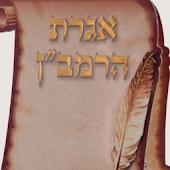 """אגרת הרמב""""ן - יהדות ומוסר"""