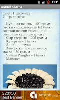 Screenshot of Рецепты. Салаты