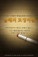 Screenshot of 무료토정비결