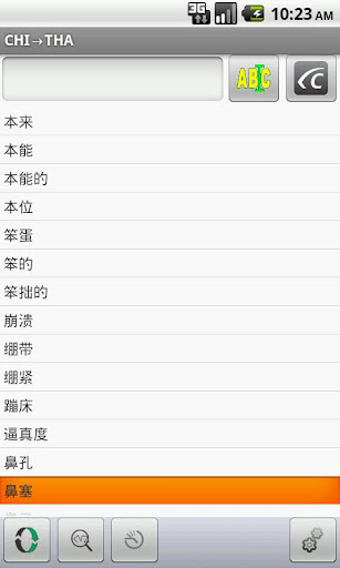 【免費教育App】Chinese-Thai Translator-APP點子