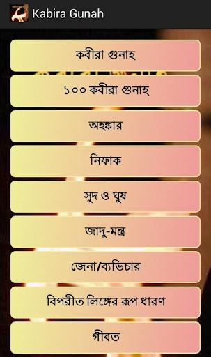 Kabira Gunah - কবীরা গুনাহসমূহ