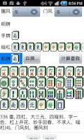 Screenshot of Guobiao Mahjong Calc Lite