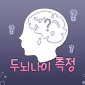 두뇌나이 측정