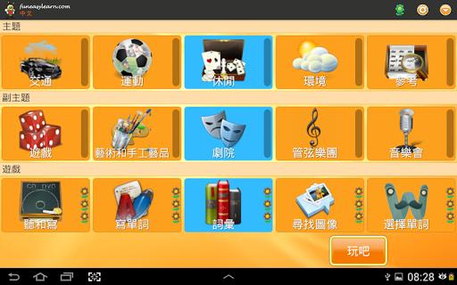 學習中國語 6000 單詞