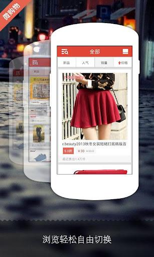 【免費購物App】微购物-APP點子