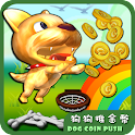 Dog Coin Push icon