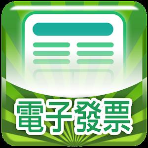 電子發票APP 工具 App LOGO-硬是要APP