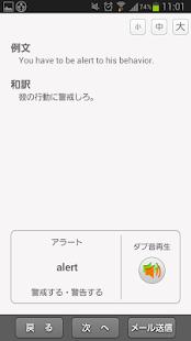無料教育AppのTOEICやっ太郎|記事Game