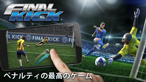 Final Kick: -ペナルティの最高のゲーム。