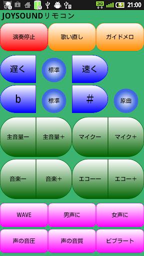 【スマホでカラオケリモコン】りもカラ! Galaxy S4用