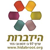 הידברות | Hidabroot