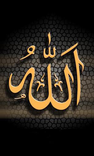 Allah Names Wazaif Meanings