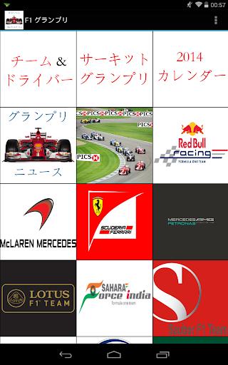 グランプリ 2014年シーズン ニュース