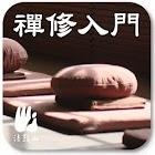 禪修入門 icon