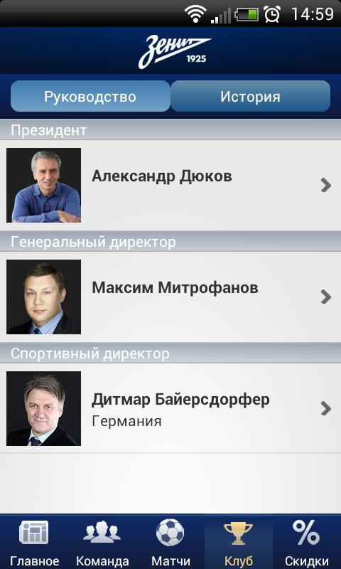 Футбольный Клуб «Зенит»- screenshot