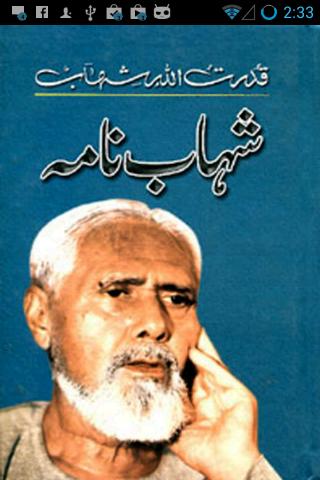 Shahaab Naama