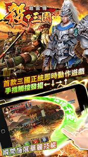 玩角色扮演App|殺三國免費|APP試玩