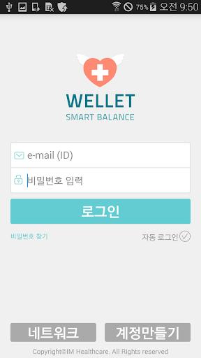 Wellet Smart Balance