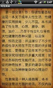 两性奥秘 書籍 App-愛順發玩APP