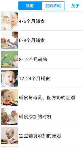 健康必備免費app推薦|99种宝宝辅食線上免付費app下載|3C達人阿輝的APP