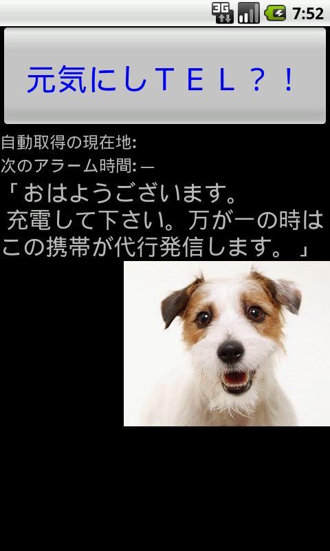 孤立死・置き忘れスマホ探しアプリ【元気にしTEL?!】- screenshot