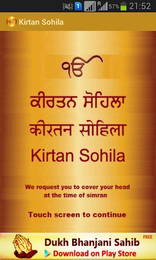 Kirtan Sohila Night Path Audio