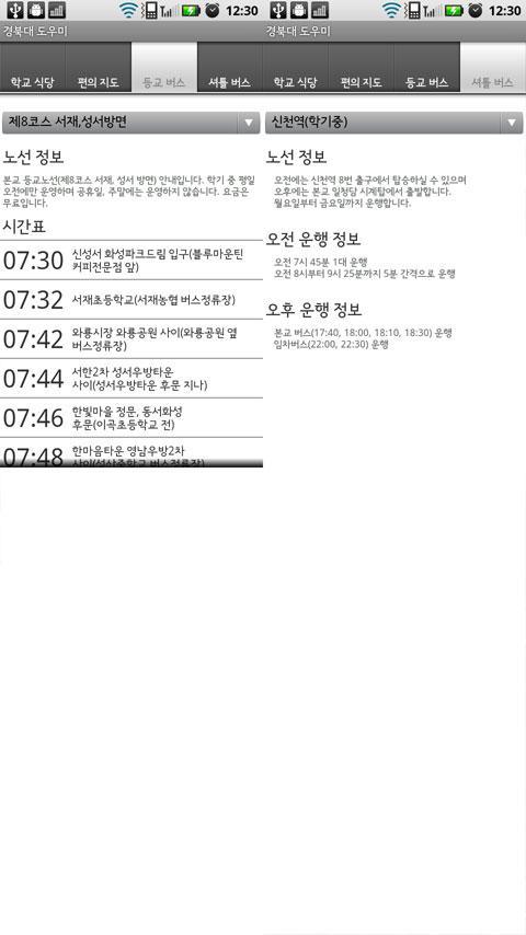 경북대 도우미 - screenshot