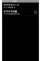 Screenshot of KiraKiraHeart(ko535a)