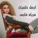 خلفيات وصور مريام فارس icon