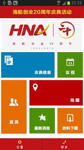 玩社交App|海航20周年免費|APP試玩