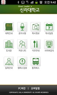 신라대학교- screenshot thumbnail