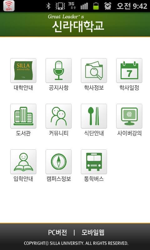 신라대학교- screenshot