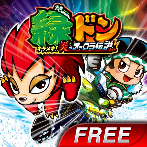 緑ドン ~キラメキ!炎のオーロラ伝説~FREE file APK Free for PC, smart TV Download