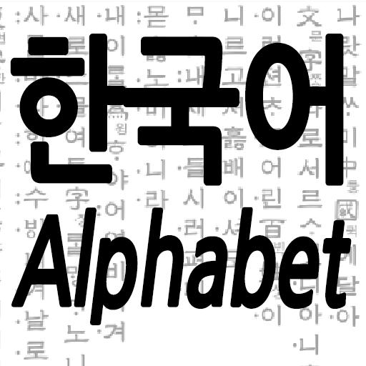 Korean alphabet practice