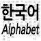 Korean alphabet practice 1.1 Apk