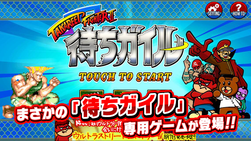 待ちガイル〜TAKAREET FIGHTER Ⅱ〜