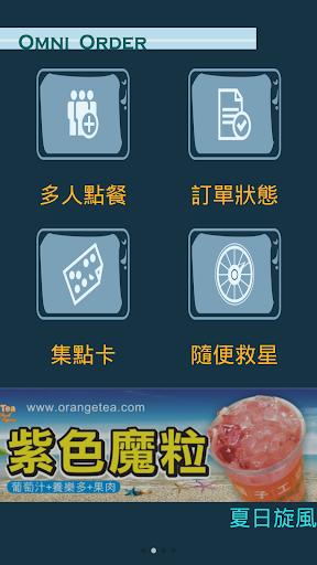 Omni-Order 多人點餐外送系統