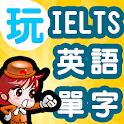 玩IELTS英語單字:一玩搞定!雅思必考英文單詞760發聲版