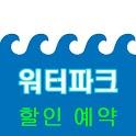 워터파크 할인예약 icon