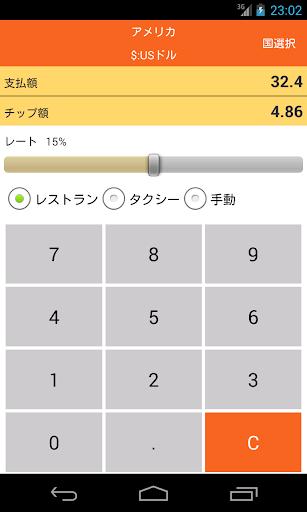 チップ計算アプリ TipCal ネット接続なしで利用可能
