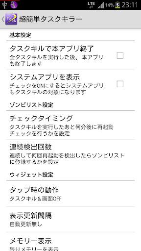 超簡単タスクキラー 工具 App-愛順發玩APP